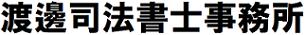 遺言・相続、各種登記のことならこちら|江戸川区西葛西の渡邊司法書士事務所