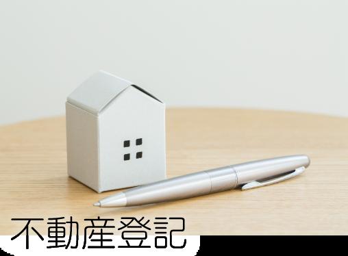 江戸川区西葛西の渡邊司法書士事務所の業務案内-不動産登記