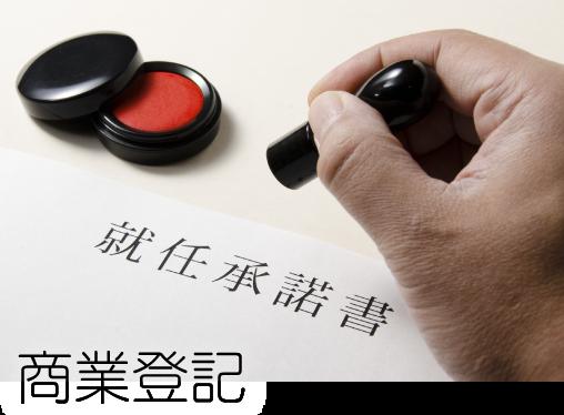 江戸川区西葛西の渡邊司法書士事務所の業務案内-商業登記
