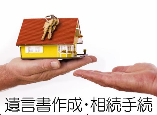 江戸川区西葛西の渡邊司法書士事務所の業務案内-遺言書作成・相続手続